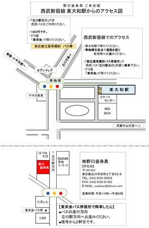 chizu003-hyamato.jpg