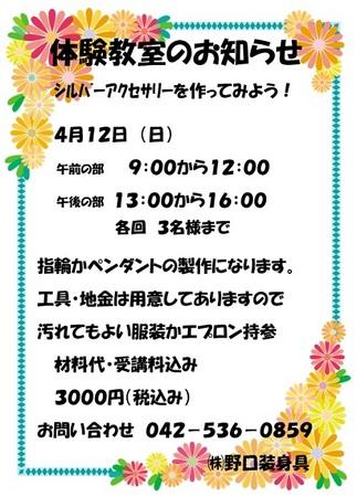 iv2015-04-500.jpg