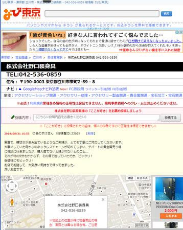 kuchikomi-3.png