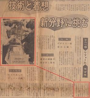 ryutsu-shinbun.jpg